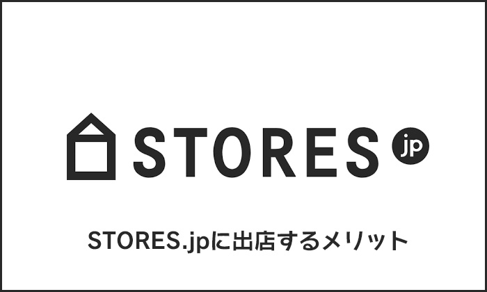 STORES.jpに出店するメリット